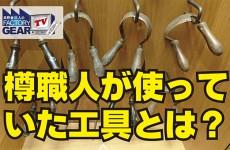 FGTV vol123 ギネスの樽職人が使っていた工具とは?