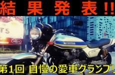 結果発表ーッ!!【自慢の愛車グランプリ】
