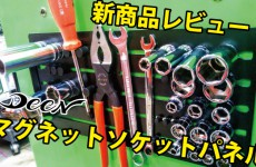 【新商品レビュー】DEEN マグネットソケットパネル