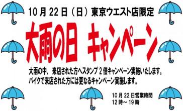 大雨キャンペーン