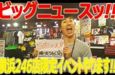 【 横浜246店限定!!】秋のビッグイべント告知~ッ!!