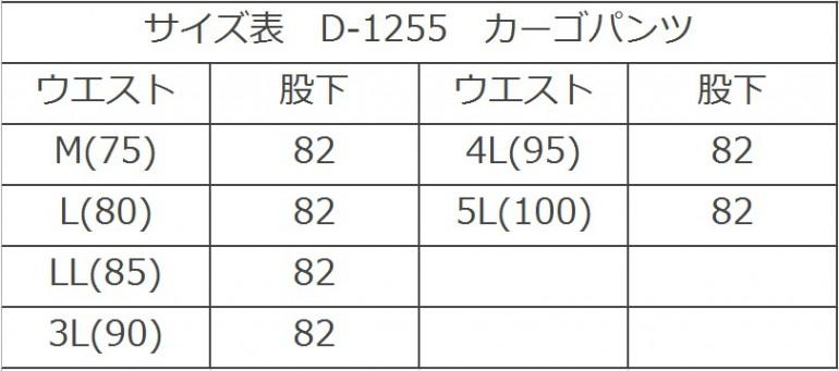 D-1255SIZE