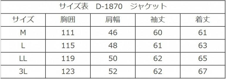 D-1870SIZE