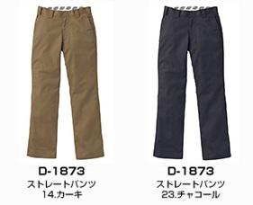 D-1873-3
