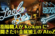 TOOLS BAR vol8 指輪職人がKo-kenに聞きたい金属加工のA to Z