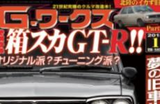 【メディア掲載】G-ワークス 2018年1月号 連載記事・情報掲載