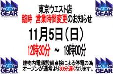 11月5日(日)オープン時間が30分遅れます
