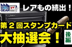 FGTV vol130 レア工具続出!第2回スタンプカード大抽選会!〜後編〜