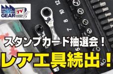 FGTV vol129 レア工具続出!第2回スタンプカード大抽選会!〜前編〜