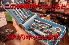 横浜店月末のおたのしみは・・HAZET!