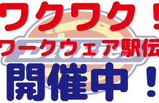 『ワクワクワークウェア駅伝』開催中!
