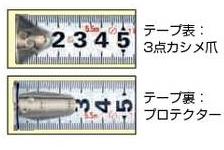 tape_012