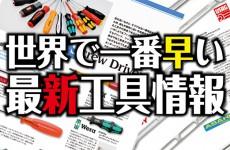 【新商品】DEEN工具専用クロス