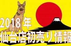 【2018年】仙台店初売りのご案内