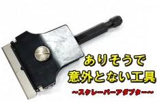 ありそうで意外とない工具☆Part2☆