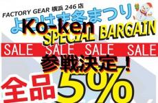 【横浜246店限定企画】よこはま冬まつりにKo-ken参戦!!