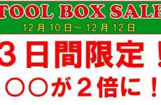 3日間限定 ★☆TOOL BOX SALE☆★