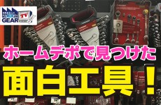 FGTV vol134 ホームデポで見つけた、日本ではちょっと見れないような面白工具!