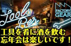 TOOLS BAR vol9 工具を肴に酒を飲む忘年会は楽しいです!