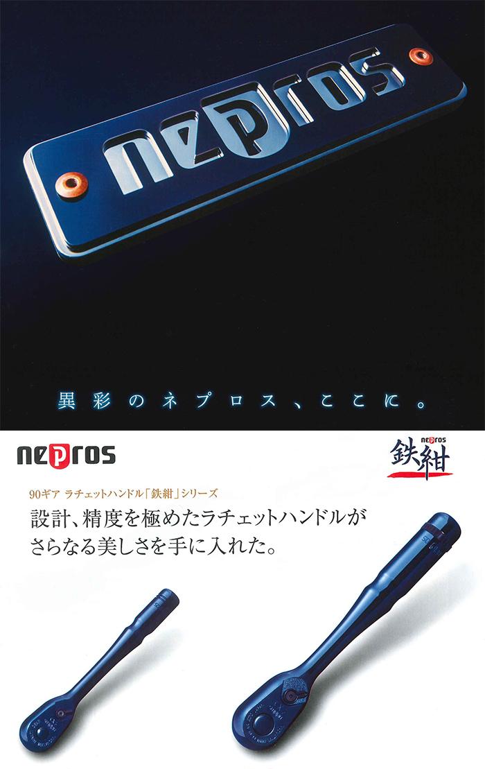 nep700_01