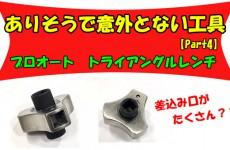 ありそうで意外とない工具☆Part4☆