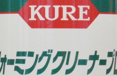 【Release End of February,2018 】KURE FOAMING CLEANER PRO