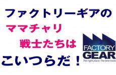 ファクトリーギアのママチャリ戦士紹介・スーパーママチャリGP in 富士スピードウェイ