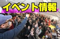 2018年イベント情報