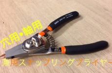 BAHCO 穴軸兼用スナップリングプライヤー