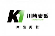 【メディア情報・新商品掲載】カワサキイチバンWEBサイト