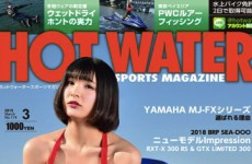 【メディア情報・連載記事】HOT WATER SPORTS MAGAZINE(ホットウォータースポーツマガジン)3月号