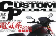 【メディア掲載】CUSTOM PEOPLE(カスタムピープル)vol.178 2018 APR.