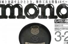 【メディア情報】モノ・マガジン特集号 3-2