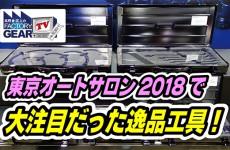 FGTV vol141 オートサロン2018で注目された逸品工具!