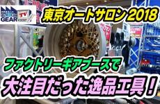 FGTV vol142 オートサロンで注目された逸品工具!その2