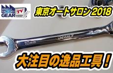FGTV vol143 オートサロンで注目された逸品工具!その3