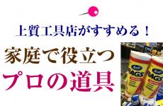 【時短家事・断捨離・DIY・掃除】〜家庭で役立つプロの道具①〜