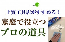 【時短家事・断捨離・DIY・掃除】〜家庭で役立つプロの道具②〜
