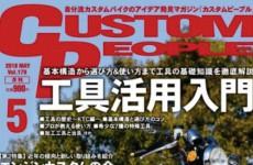【メディア掲載】CUSTOM PEOPLE(カスタムピープル)vol.179 2018 MAY.