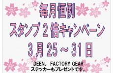 【東京ウエスト店】スタンプポイント2倍キャンペーン実施中☆