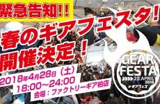 【情報随時更新中】春のギアフェスタ開催!!
