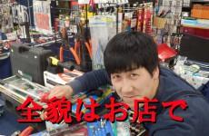 これからの10日余りを横浜店で楽しむための3つのお知らせ!