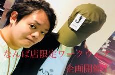 なんば店限定企画開催!(3/3(土)より)
