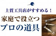 【時短家事・断捨離・DIY・掃除】〜家庭で役立つプロの道具④〜