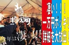 ギアフェスタ2018★フェスタ限定一万円ポッキリコーナー詳細大放出