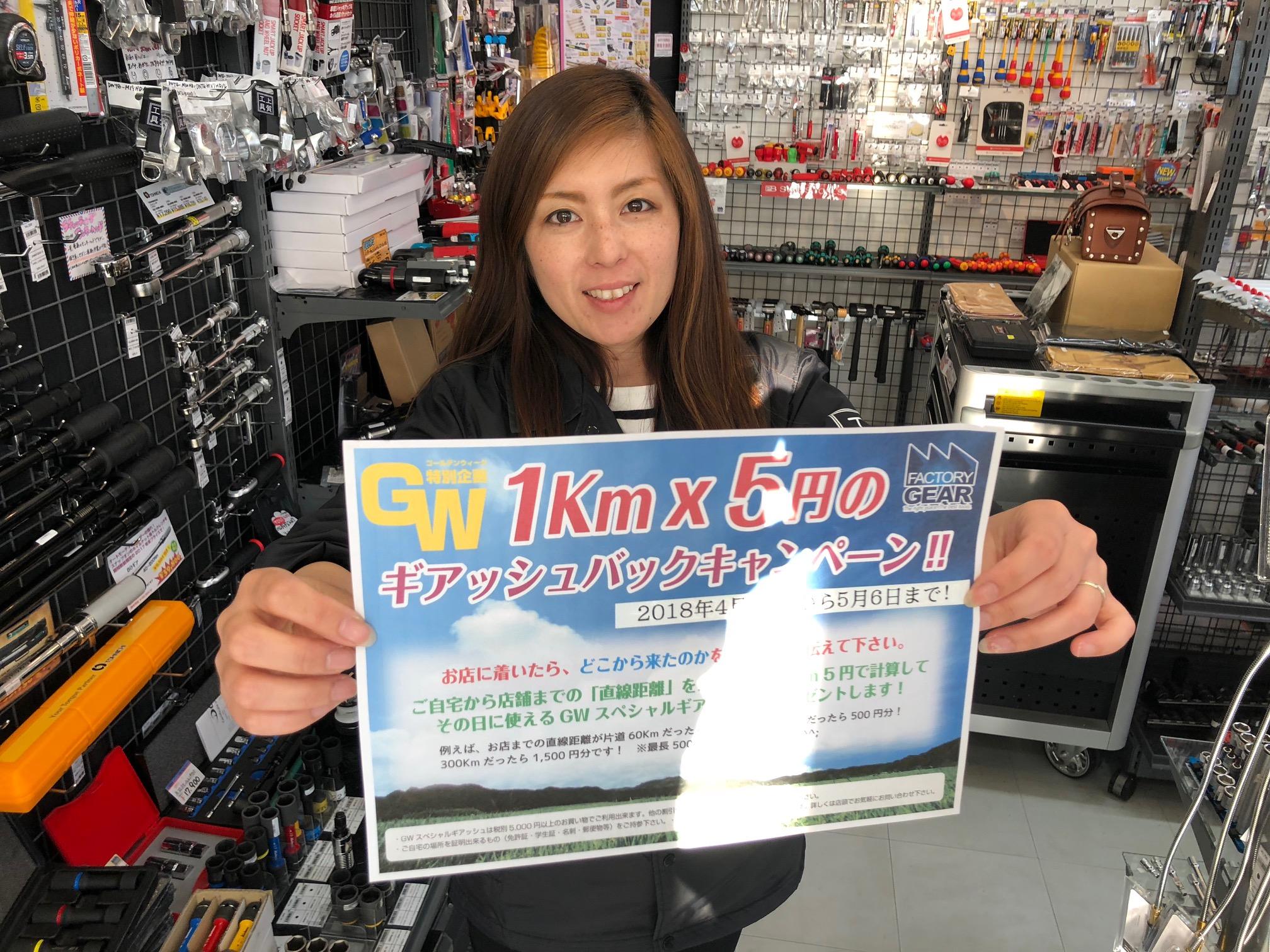 1キロ5円
