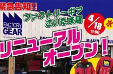☆さいたま店リニューアルオープン☆@4月18日(水)11:00~