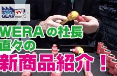 FGTV vol148 WERAの社長が直々に紹介する注目の新商品!