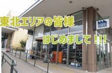 東北エリアの皆様、初めまして!!【2018.5.18】ファクトリーギア仙台店