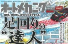【メディア情報・連載記事】オートメカニック 5月号